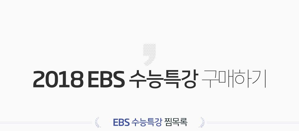 2018 EBS 수능특강 구매하기