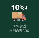 10% 할인 + 배송비 무료