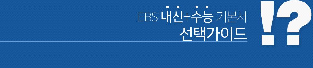 EBS 내신+수능 기본서 선택 가이드