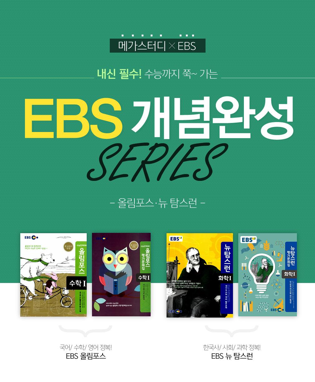 EBS 개념 완성 시리즈