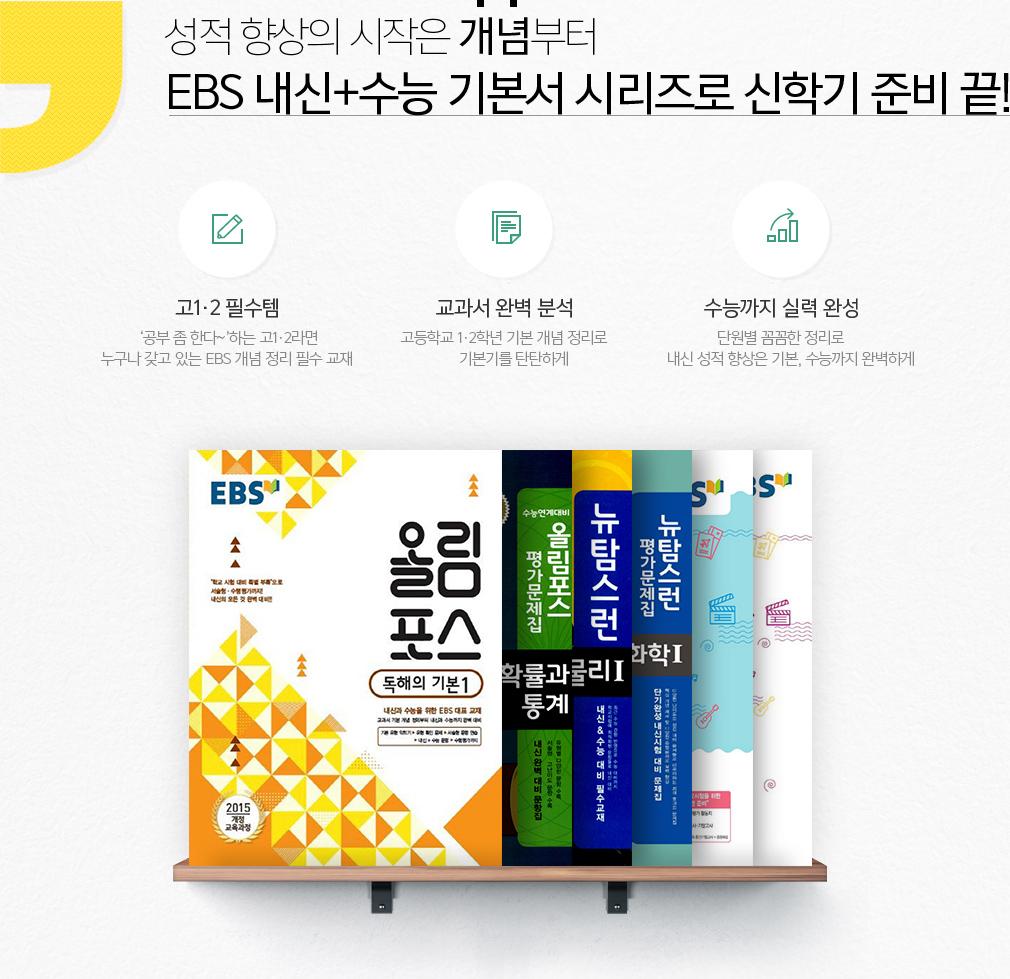성적 향상의 시작은 개념부터 EBS 내신+수능 기본서 시리즈로 신학기 준비 끝!