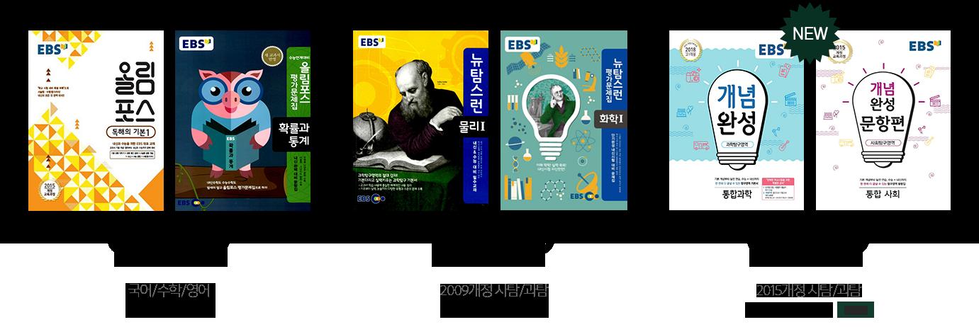 국어/수학/영어 ebs 올림포스, 2009개정 사탐/과탐 ebs 뉴 탐스런, 2015개정 사탐/과탐 EBS 개념완성
