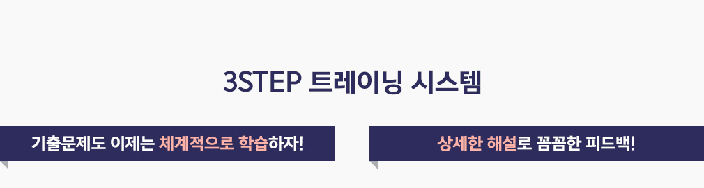 3STEP 트레이닝 시스템