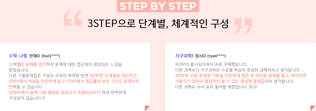 STEP BY STEP : 3STEP으로 단계별, 체계적인 구성