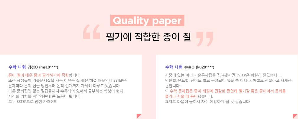 Quality paper : 필기에 적합한 종이 질