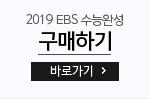 2019 EBS 수능완성 구매하기