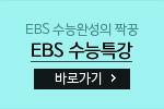 EBS 수능완성의 짝꿍 EBS 수능특강