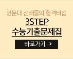 명문대 선배들의 합격비법 3STEP 수능기출문제집