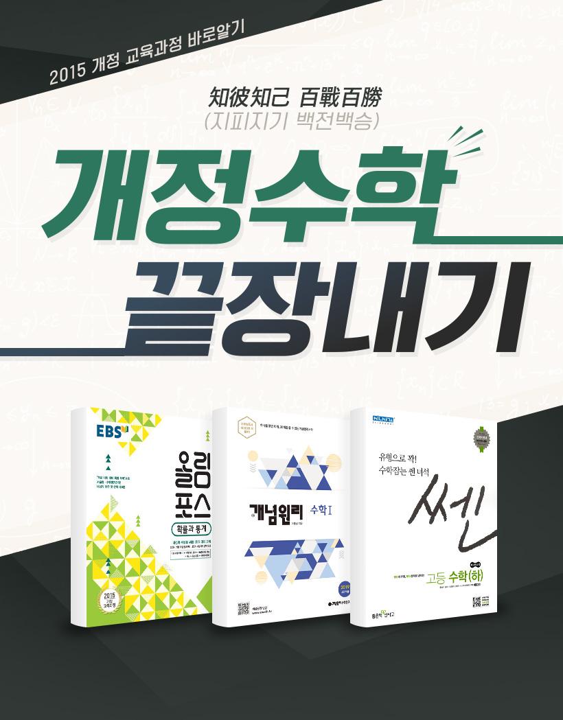 2015 개정 교육과정 바로알기, 고1 - 개정수학 끝짱내기