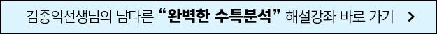 김종익선생님의 남다른 완벽한 수특분석 해설강좌 바로 가기