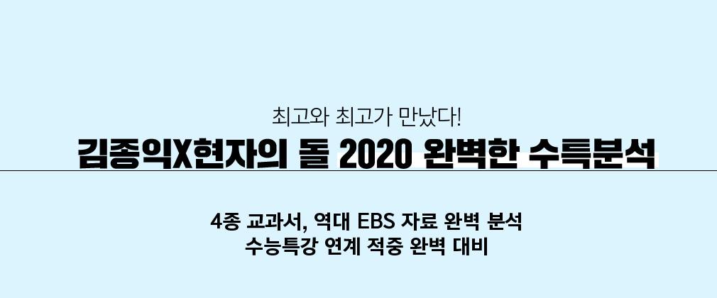 김종익X현자의 돌 2020 완벽한 수특분석