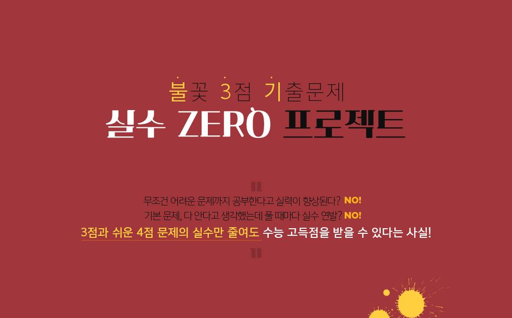 불꽃 3점 기출문제 실수 ZERO 프로젝트