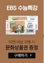 EBS 수능특강 예약판매