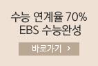 수능 연계율 70% EBS 수능 완성