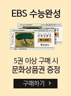 2020 EBS 수능완성 구매하기