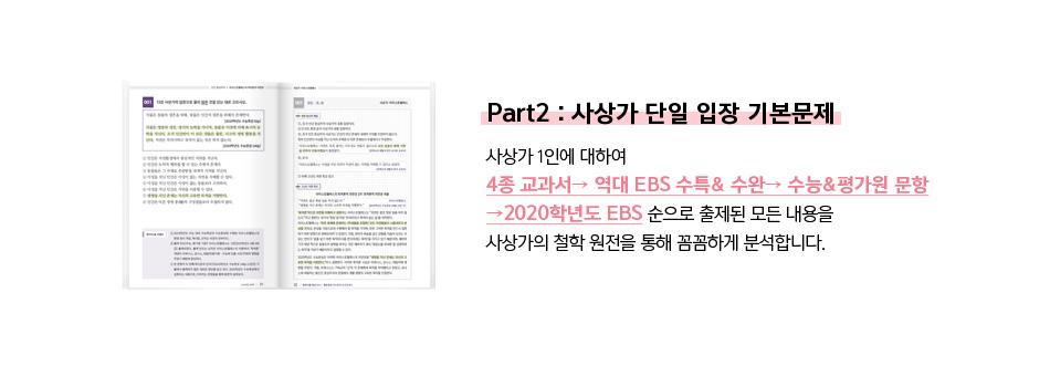 Part2 수능/평가원/교육청 기출 연습문제