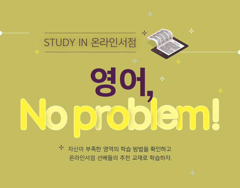 영어 No Problem!