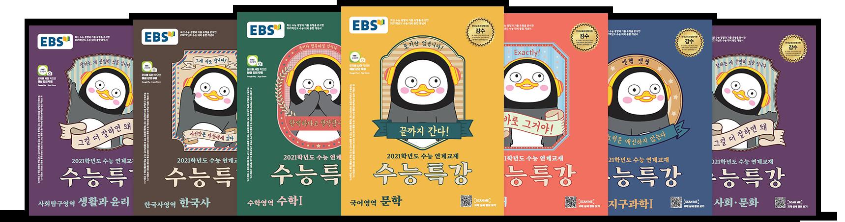 EBS 수능특강 교재