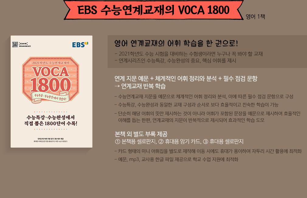 EBS 수능 연계교재의 VOCA 1800