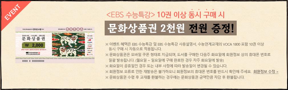 EVENT EBS 수능특강 10권 이상 동시 구매 시 1학기 문화상품권 전원 증정!
