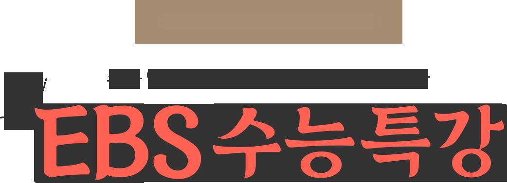 메가스터디 X EBS 수능특강 수능 연계율 70%! 수능 대비의 절대 강자 EBS 수능특강