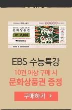 EBS 수능특강 10권 이상 구매 시 플래너 증정 / 구매하기