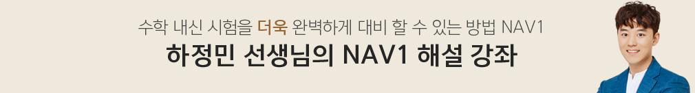 수학 내신 시험을 가장 완벽하게 대비 할 수 있는 방법 NAV1 하정민 선생님의 NAV1 해설 강좌