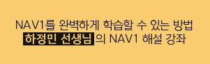 NAV1를 완벽하게 학습할 수 있는 방법 하정민 선생님의 NAV1 해설 강좌