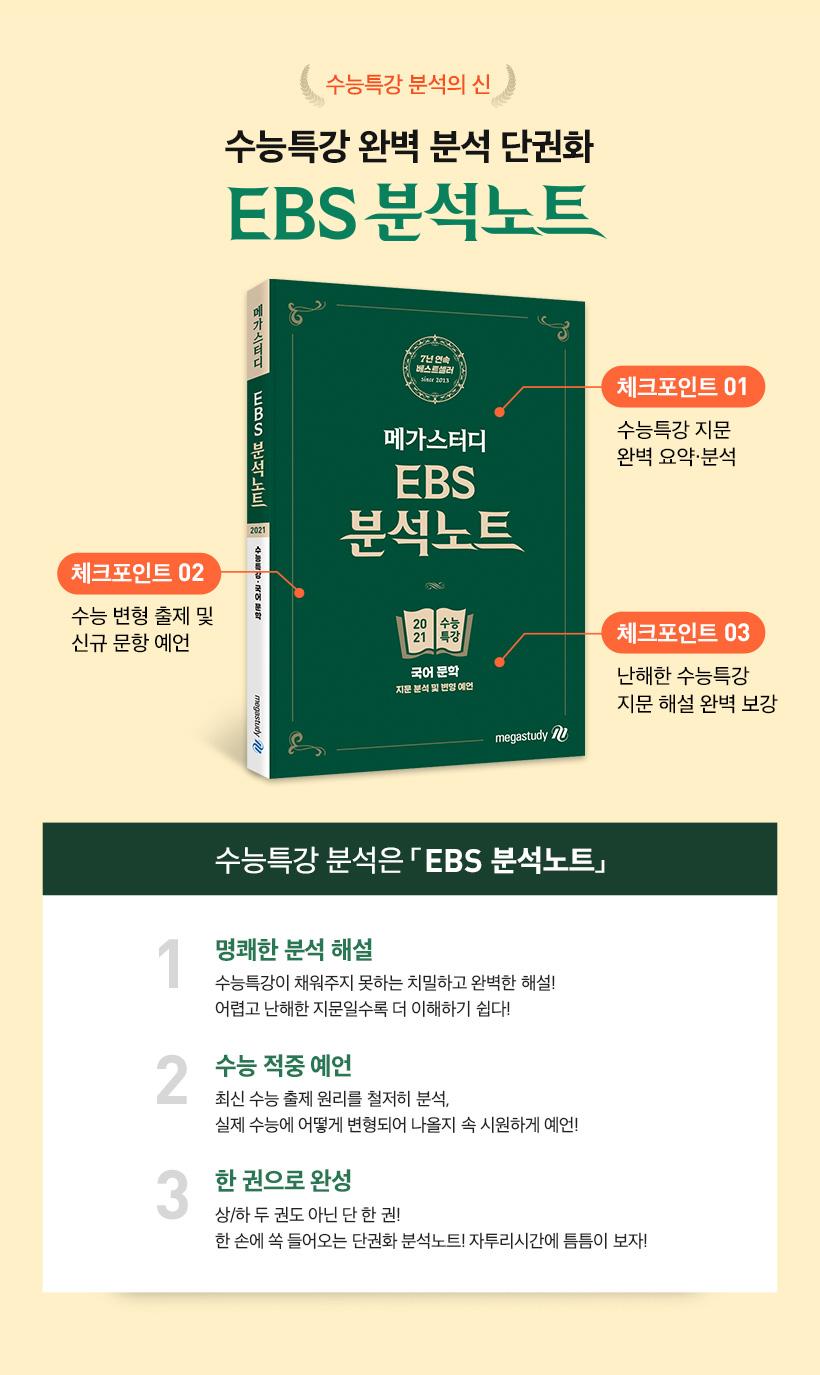 수능특강 완벽 분석 단권화 EBS 분석노트