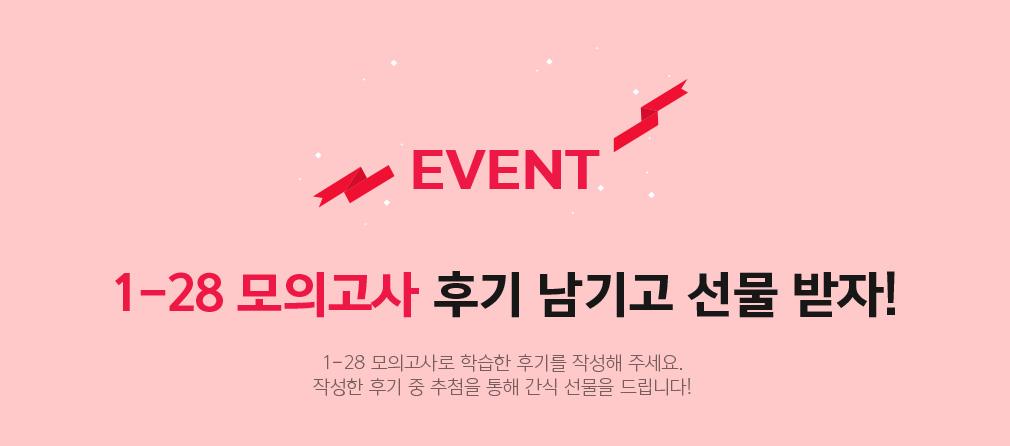 EVENT 1-28 모의고사 후기 남기고 선물 받자!
