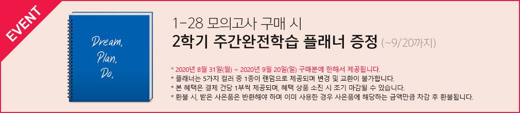 EVENT 1-28 모의고사 구매 시 2학기 주간완전학습 플래너 증정(~9/10까지)