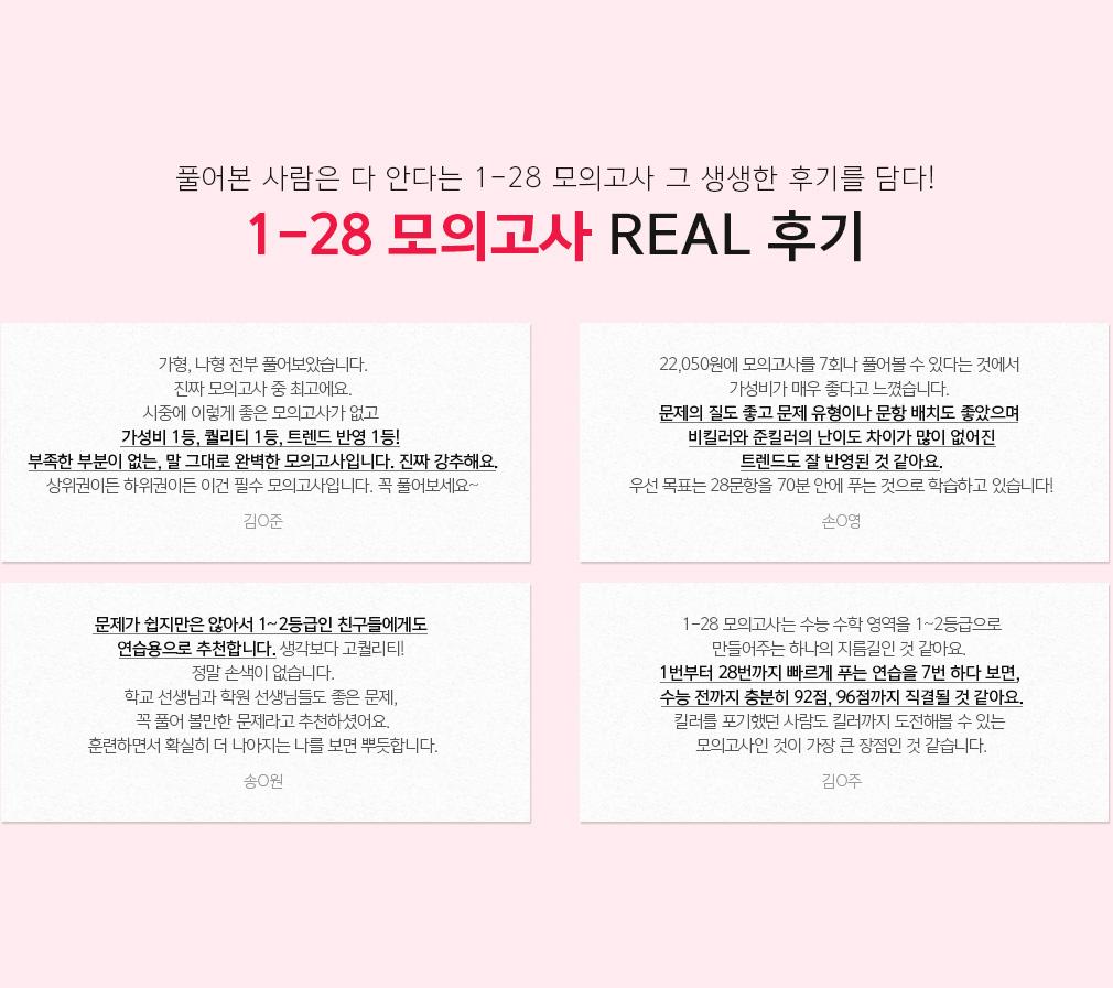 1-28 모의고사 REAL 후기