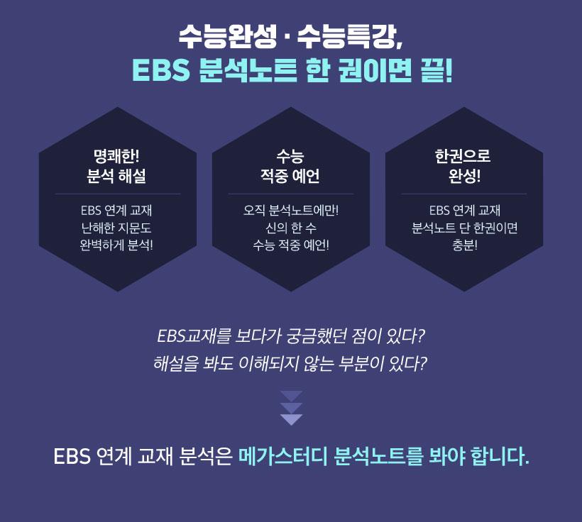 수능완성 수능특강 EBS 분석노트 한권이면 끝!
