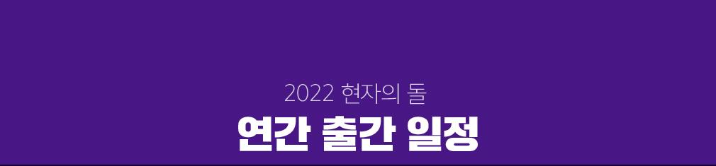 2022 현자의 돌 연간 출간 일정