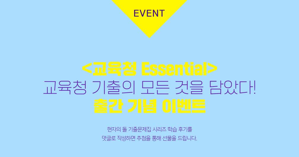 EVENT <교육청 Essential> 교육청 기출의 모든 것을 담았다! 출간 기념 이벤트