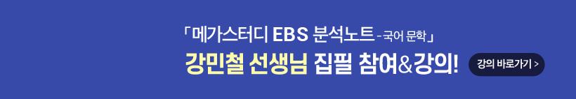 「메가스터디 EBS 분석노 - 국어 문학」 강민철 선생님 집필 참여&강의!