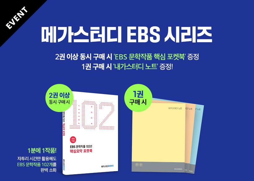 EVENT 메가스터디 EBS 시리즈
