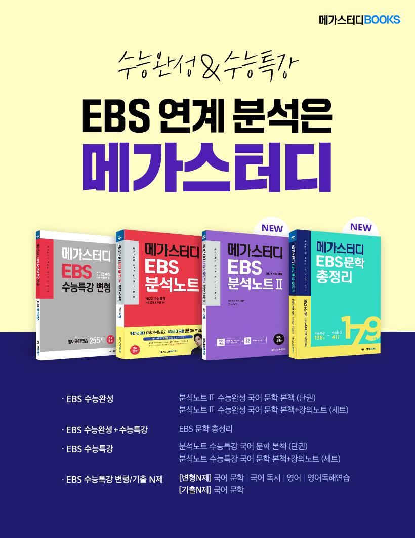 수능완성&수능특강 EBS 연계 분석은 메가스터디