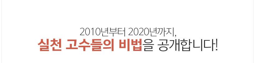 2010년부터 2020년까지, 실천 고수들의 비법을 공개합니다!
