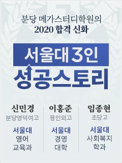 서울대 3인 성공스토리