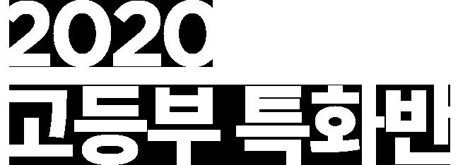 2020 고등부 특화반