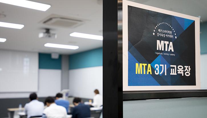 MTA 3기 교육장