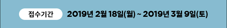접수기간 2019년2월18일(월)~2019년3월9일(토)