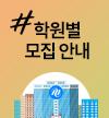 학원별 모집안내