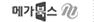 메가북스 - 출판/디지털콘텐츠 전문