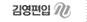 김영편입 - 대학 편입 No.1
