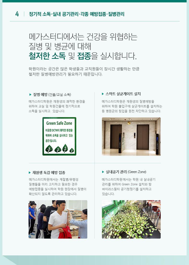 4.정기적 소독·실내 공기·각종 예방접종·질병관리