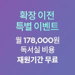 확장 개원 특별 이벤트 월 178,000원 독서실 비용 1년간 무료