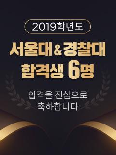 서울대&경찰대 합격생 6명