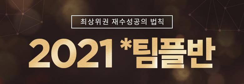 2021팀플반